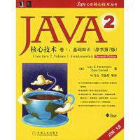 【正版二手书9成新左右】JAVA2核心技术卷I:基础知识(原书第7版 (美)霍斯特曼(Horstmann,C.S.),