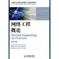 【二手旧书8成新】网络工程概论 雷震甲著 9787115248534