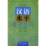 汉语水平考试技巧(初、中等)