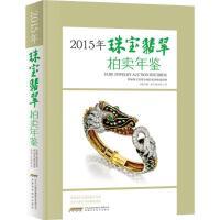 2015年珠宝翡翠拍卖年鉴,朱邈,安徽科学技术出版社