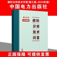 燃料分析技术问答(第三版)2014年版