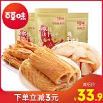【 百草味 -鱿鱼干3袋装组合240g】鱿鱼足/鱿鱼条/鱿鱼片 海鲜