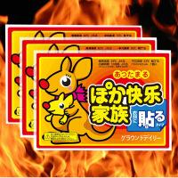 红兔子 100片装暖宝宝贴 暖宫贴 痛经贴 膝盖贴 暖身贴 一贴热
