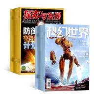 探索与发现+科幻世界组合全年订阅 2019年11月起订 杂志铺