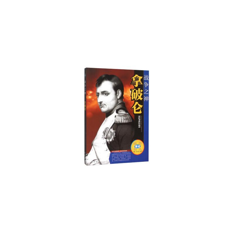 【二手旧书8成新】战争之神(拿破仑/中外名人传记 吴定初,黄萍 9787553105536