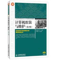 【二手旧书8成新】计算机组装与维护(第3版 周洁波,王丁 9787115287489