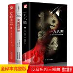 1984书+动物庄园+美丽新世界 奥威尔 反乌托邦三部曲全套全集 外国文学小说畅销书排行榜
