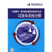 大型燃气―蒸汽联合循环发电技术丛书 设备及系统分册