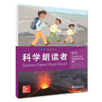 科学朗读者 3-11 火山徒步之旅-改变地表形态的事件