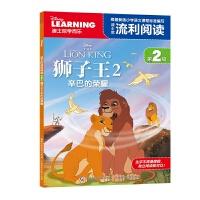 迪士尼流利阅读第2级 狮子王2 辛巴的荣耀