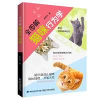 全图解猫咪行为学