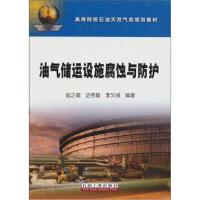 【二手旧书8成新】油气储运设施腐蚀与防护 崔之健 等 9787502168285