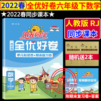 2020春同步阅读素养测试六年级下册部编版人教版
