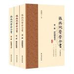 张锡纯医学全书