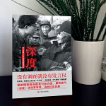 深度:惊心动魄三十多年国运家事纪实