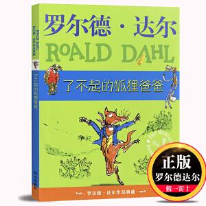 【包邮】了不起的狐狸爸爸/罗尔德・达尔作品 儿童文学读物6-8-9-12岁二三四年级小学生 课外书非注音明天出版社经典畅销书籍