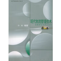 【旧书二手书8新正版】 现代物流管理技术--建模理论及算法设计 孙焰著   978756082