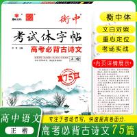 2022版衡中考试体字帖 高考必背古诗文75篇(楷书) 华版文化状元笔记