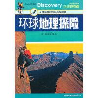 环球地理探险:全球最神秘的旅游探险地