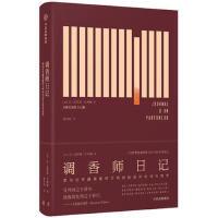 调香师日记:爱马仕专属调香师艾列纳的创作生活与哲学让-克罗德艾列纳9787508681016中信出版社