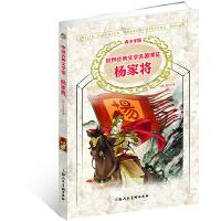 杨家将(青少版 世界经典文学名著博览 中国古典文学馆)