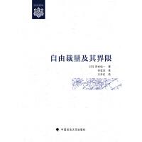 自由裁量及其界限(日本公法译丛)