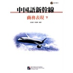 【TH】中国语新干线――商务表现(下)(含1CD) 杜英起,冯富荣 北京语言大学出版社 9787561920947