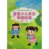 初级-二级-全国少儿声乐考级曲集-(附MP3两张) 中国音乐家协会音乐考级委员会 9787552306453