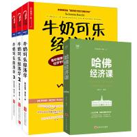 经济学套装4册 牛奶可乐经济学1.2.3+经济学原理共四册 罗伯特・弗兰克 经济学原理 阿尔弗雷德・马歇尔 牛奶可乐经