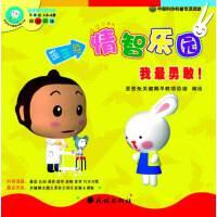 我最勇敢!歪歪兔情智乐园(1.5~2岁宝宝适用)(2册图画书+1册父母书+1张情智DVD)