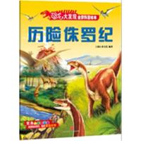 恐龙大发现全景科普绘本:历险侏罗纪