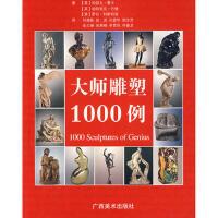 【二手旧书8成新】大师雕塑1000例 英国Sirrocco国际出版公司,何清新 9787807463320