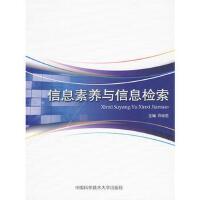 【二手旧书8成新】信息素养与信息检索 许征尼 9787312025976