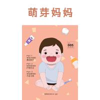 萌芽妈妈・第五期(电子杂志)