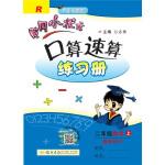2018年秋季:黄冈小状元口算速算 二年级数学(上)R 人教版