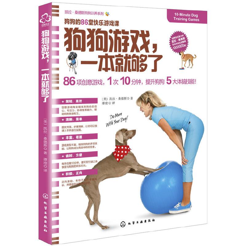 凯拉·桑德斯狗狗训养系列--狗狗游戏,一本就够了