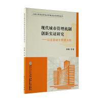 现代城市管理机制创新实证研究――以宜昌城市管理为例
