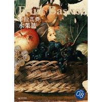 【新书店正版】西方油画大图系列 卡拉瓦乔 水果篮 8 宋康 9787548018148 江西美术出版社
