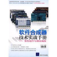 软件合成器技术实战手册――音色制作与模块编程