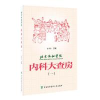 北京协和医院内科大查房(一)