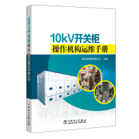 10kV开关柜操作机构运维手册