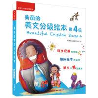 美丽的英文分级绘本(第4级)