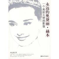 【二手旧书8成新】永远的奥黛丽 赫本:一个美丽天使的影像 李达翰 9787802281714