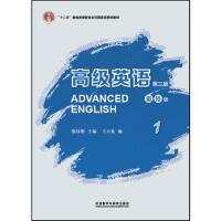 【二手旧书8成新】高级英语(第三版(重排版(1 :张汉熙 9787513591508