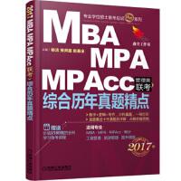 【二手旧书8成新】2017MBA、MPA、MPAcc管理类联考 综合历年真题精点(数学+逻辑+写作 杨洁,熊师路,赵鑫
