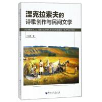 涅克拉索夫的诗歌创作与民间文学 付美艳 9787568601955 黑龙江大学出版社