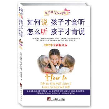 《如何说孩子才会听 怎么听孩子才肯说》 2012全新修订版 影响全球的家教图书,给中国父母巨大帮助