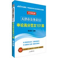 天津公务员考试中公2019天津市公务员录用考试专业教材申论高分范文101篇