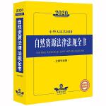 2020中华人民共和国自然资源法律法规全书(含指导案例)