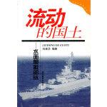 流动的国土:水面舰艇部队